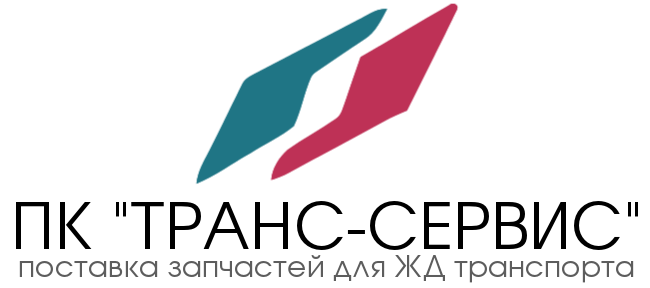 "ПК ""ТРАНС-СЕРВИС"" — запчасти для железнодорожного транспорта (ЖД вагонов)"